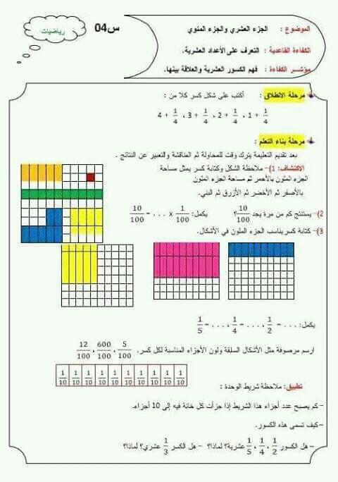 تمارين في مادة الرياضيات للسنة الرابعة ابتدائي الجيل الثاني