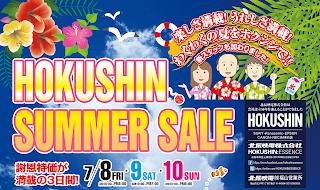 http://mms-nt.hokushin-eiden.co.jp/summer/