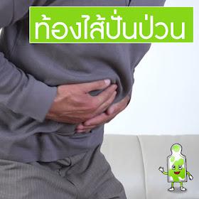 ท้องใส้ปั่นป่วน-hrtexo.com