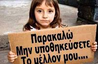 Πιο ΣΥΡΙΖΑ πεθαίνεις