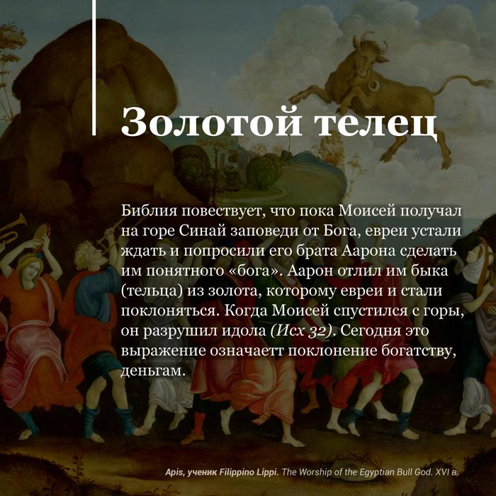 Картинки золотой телец из библии