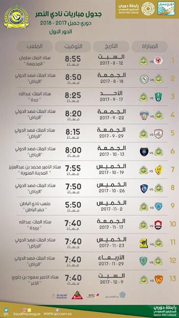 جدول مباريات نادي النصر السعودي الدور الأول دوري جميل الموسم الجديد 2017-2018