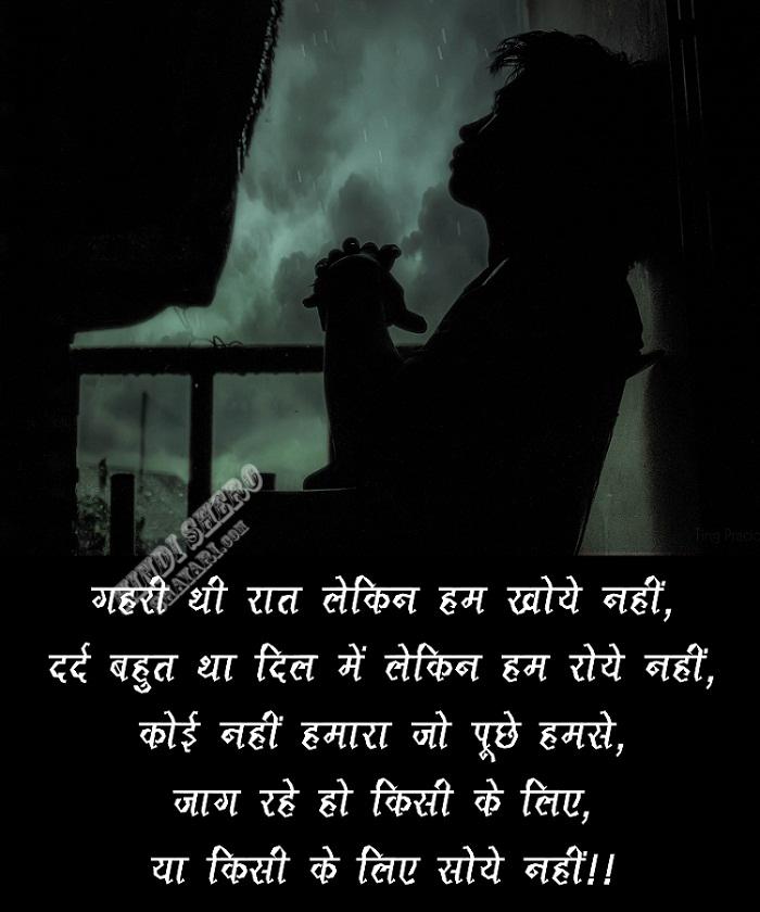 Good Night Sad Shayari for Boyfriend Girlfriend