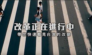 投資台灣‧產業轉型