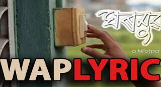 Ghormua Pokhi Lyrics