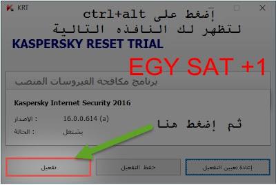 برنامج الحماية  kaspersky internet security مدى الحياة