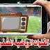 BEST TV تطبيق أول مرة تسمع به لمشاهدة اقوى القنوات الفرنسية و العربية و BEIN sports وبجودة عالية 2018
