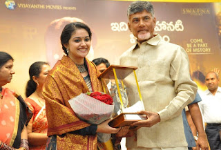 Keerthy Suresh and Mahanati Team Felicitated by Chandra Babu Naidu  1