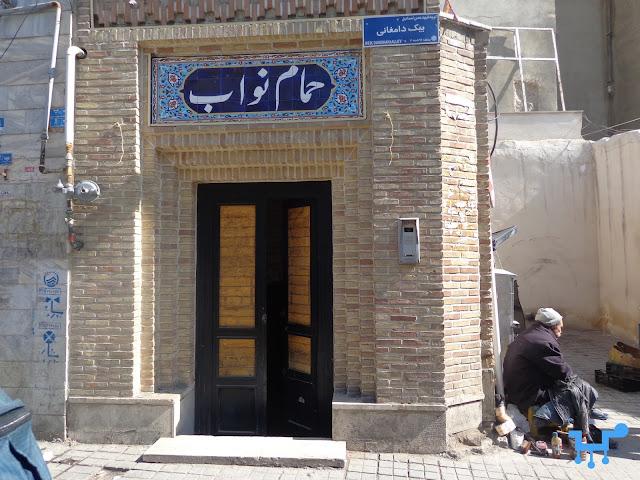 Navab Bathhouse, Oudlajan, Tehran, Iran