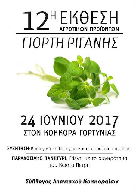Γιορτή Ρίγανης 2017 & 12η Έκθεση Αγροτικών Προϊόντων στον Κοκκορά Γορτυνίας