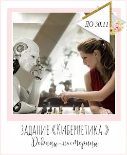 """Задание № 21 """"Наука. Кибернетика"""""""