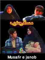 http://www.shiavideoshd.com/2016/04/musafir-e-janob-islamic-movie-in-urdu.html