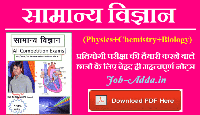 Objective General Science Notes in Hindi PDF Download