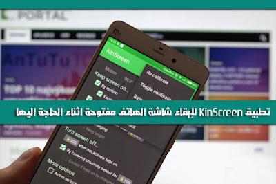تطبيق KinScreen لإبقاء شاشة الهاتف مفتوحة اثناء الحاجة اليها