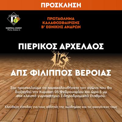 ΣΦΚ Πιερικός Αρχέλαος - ΑΠΣ Φίλιππος Βέροιας