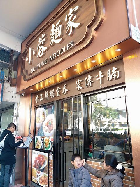 【♥ 小蓉麵家 ♥】香港用心製作
