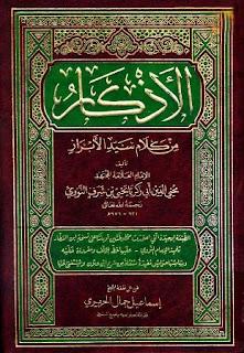 كتاب الأذكار من كلام سيد الأبرار - الإمام النووي