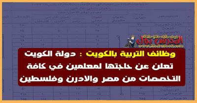 دولة الكويت تعلن عن حاجتها لمعلمين من مصر والاردن وفلسطين 2017 قدم من هنا