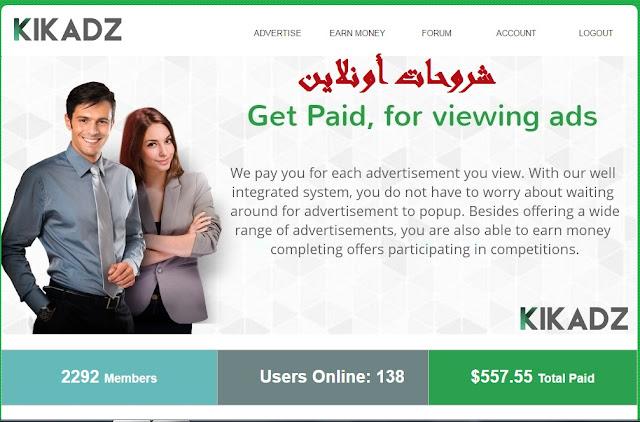 [حصري] أفضل موقع لربح المال 2016 (kikadz) القادم بقوة | الحد أدنى للدفع 2 دولار