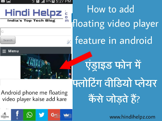 Android phone me floating video player kaise add kare