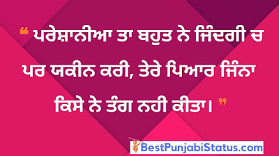 Latest Punjabi WhatsApp Status 2019