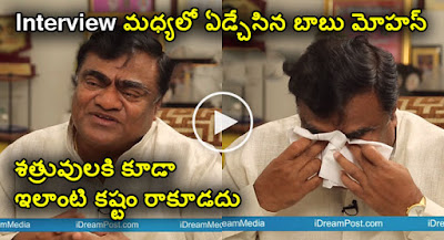 Babu Mohan Cries in a Exclusive Interview