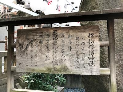 吉方位 大阪 サムハラ神社