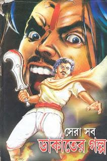 Bengali Story Book Sera Sob Dakater Galpo PDF