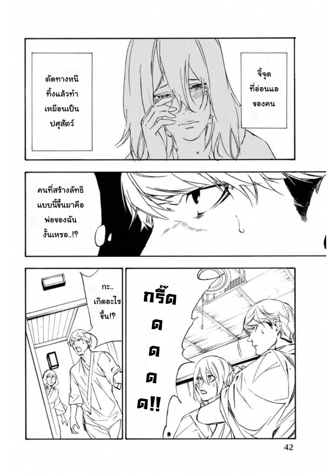 อ่านการ์ตูน Zetsubou no Rakuen ตอนที่ 11 หน้าที่ 11
