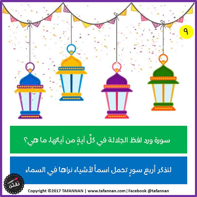 أحجيات رمضان مع تفنن 2017 Ramadan Quizzes from Tafannan