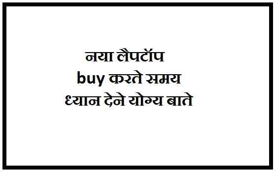 https://www.wikigyani.in//2019/01/naya-laptop-buy-karte-samay-dhyan-dene-yogya-bate.html