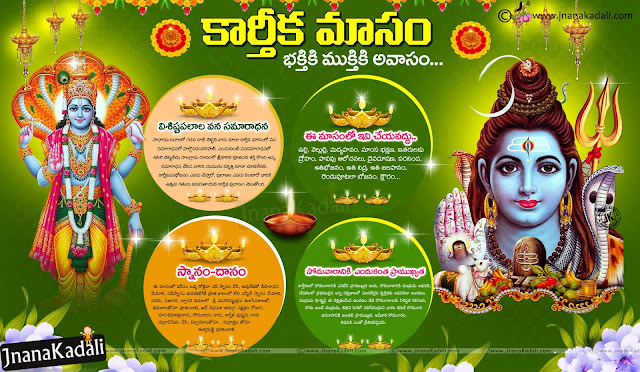 Important information about karthika masam in Telugu, latest Online Telugu karthika Masam Greetings, Kartheeka puranam in TElugu