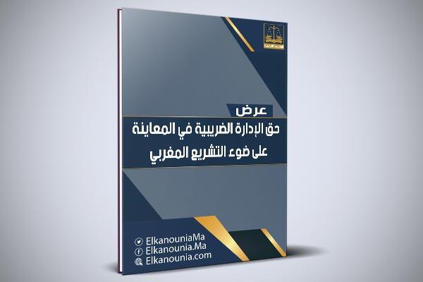 حق الإدارة الضريبية في المعاينة على ضوء التشريع المغربي PDF