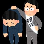 gyousei_syobun_man.png