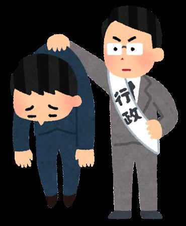 行政処分のイラスト(男性)