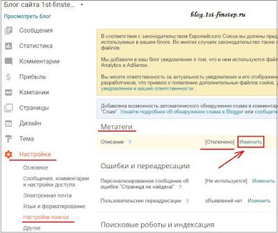 Включаем мета тег description для блога на Blogger