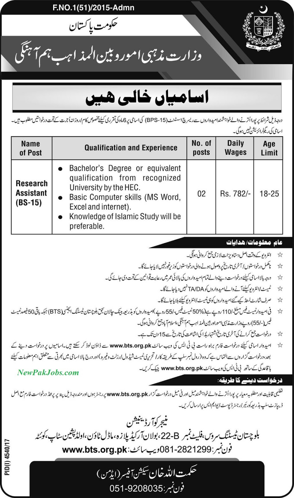 Latest New BTS Jobs 2018 in Ministry Of Religious Affairs Govt Of Pakistan