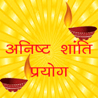 "Significance of Anisht Shanti Pooja by Astrologer, 1 solutions of many problems, how to get rid of malefic planets, Benefits of ""ANISHT SHANTI POOJA""."