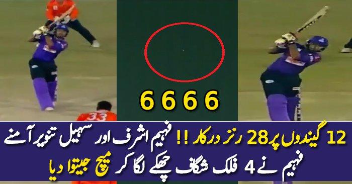 Faheem Ashraf Vs Sohail Tanveer In Pakistan Cup 2017 Sports