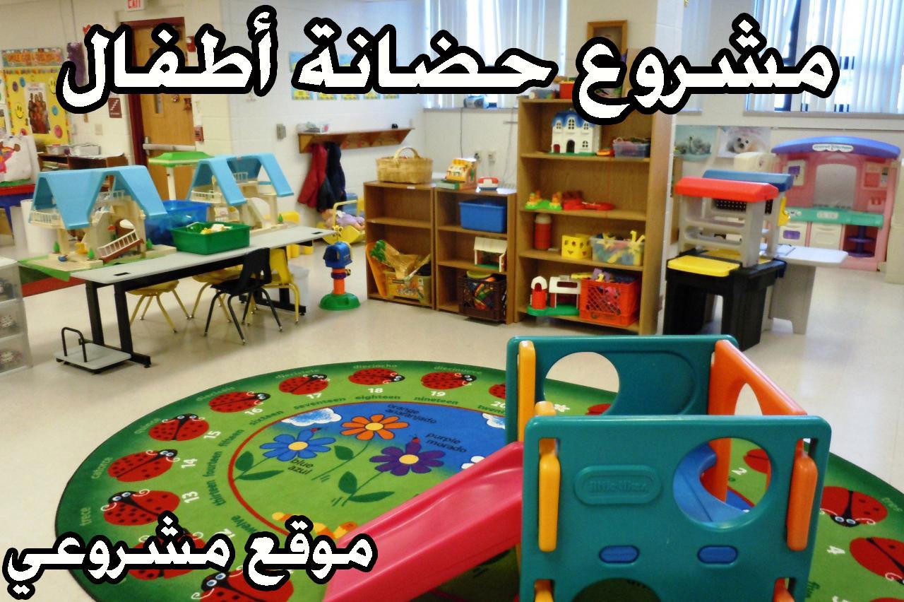 دراسه جدوي فكرة مشروع حضانه غير تقلديه للأطفال في مصر 2018