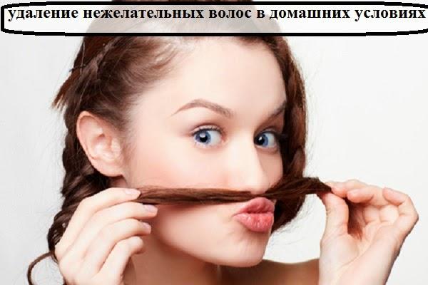 Способы удаления волос на лице народными средствами