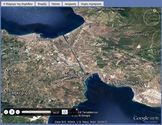 http://photodentro.edu.gr/photodentro/KorinthosCanalTour_pidx0041431/KorinthosCanalTour.html