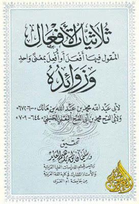 ثلاثيات الأفعال لابن مالك والبعلي - تحقيق سليمان العابد , pdf