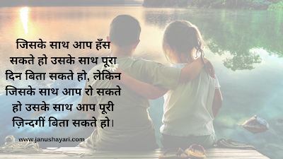 Love-Shayari in Hindi for Girlfriend