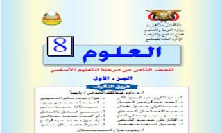مناهج اليمن ، تحميل كتاب العلوم للصف الثامن الجزء الأول والثاني اليمن pdf