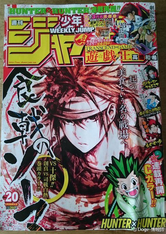 Weekly Shonen Jump 20 2016