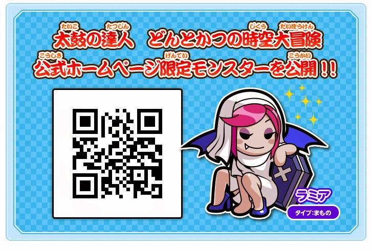 taiko time taiko 3ds2 qr code page
