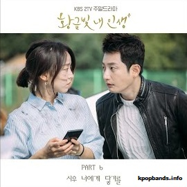 Download Xiu - I Hope I'll Reach You (OST My Golden Life) Mp3