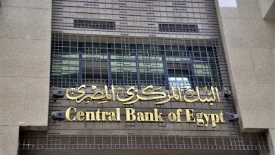 البنك المركزى المصرى