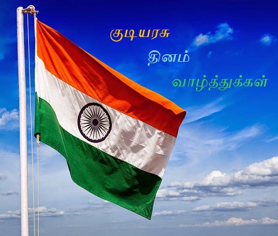 Happy Republic Day in Tamil Kudiyarasu Dhinam Valthukal